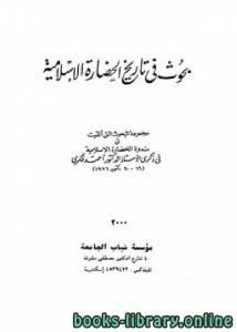 قراءة و تحميل كتاب  بحوث في تاريخ الحضارة الإسلامية مجموعة البحوث التي ألقيت في ندوة الحضارة الإسلامية PDF
