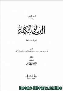 قراءة و تحميل كتاب  الذيل والتكملة لكتابي الموصول والصلة السفر السادس PDF