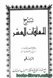 قراءة و تحميل كتاب شرح المعلقات العشر PDF