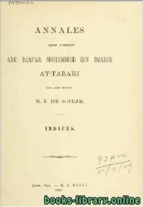 قراءة و تحميل كتاب  تاريخ الرسل والملوك الجزء الرابع عشر PDF