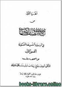 قراءة و تحميل كتاب  الطبقات الكبير في السيرة النبوية الشريفة PDF