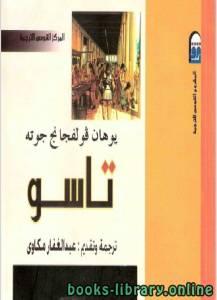 قراءة و تحميل كتاب تاسو PDF
