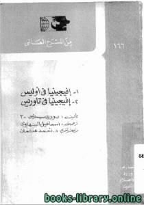 قراءة و تحميل كتاب افيجينيا فى اوليس وافيجينيا فى تاوريس PDF