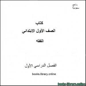 قراءة و تحميل كتاب  الفقه للصف الأول الابتدائي، الفصل الأول  PDF
