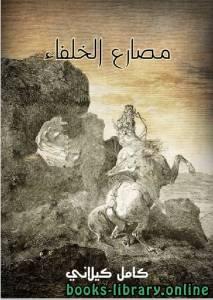 قراءة و تحميل كتاب مصارع الخلفاء PDF