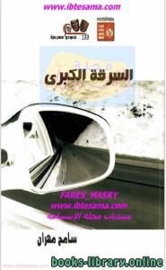 قراءة و تحميل كتاب السرقة الكبرى PDF