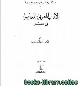قراءة و تحميل كتاب  الادب العربي المعاصر فى مصر PDF