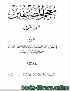 قراءة و تحميل كتاب معجم المصنفين الجزء الثاني PDF