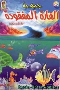 قراءة و تحميل كتاب جوهرة القارة المفقودة PDF