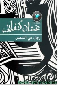 قراءة و تحميل كتاب رجال من الشمس PDF