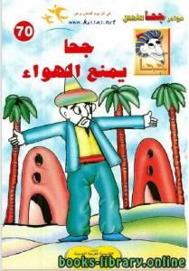 قراءة و تحميل كتاب جحا يمنع الهواء PDF