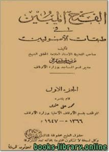 قراءة و تحميل كتاب  الفتح المبين في طبقات الأصوليين الجزء الاول PDF