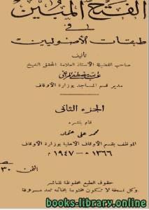 قراءة و تحميل كتاب  الفتح المبين في طبقات الأصوليين الجزء الثاني PDF