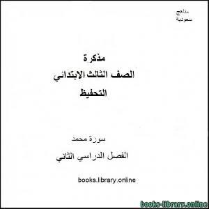 قراءة و تحميل كتاب مقرر سورة محمد مادة التحفيظ للصف الثالث الابتدائي الفصل الدراسي الثاني 2019 / 2020 PDF