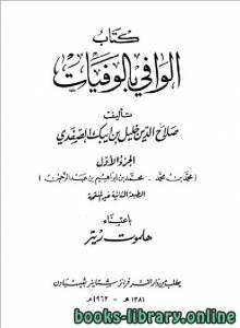 قراءة و تحميل كتاب الوافي بالوفيات الجزء الاول  PDF