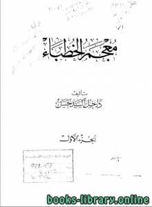 قراءة و تحميل كتاب معجم الخطباء الجزء الاول PDF