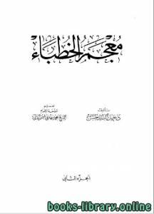 قراءة و تحميل كتاب معجم الخطباء الجزء الثاني PDF
