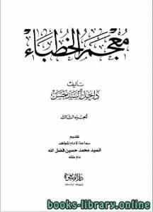 قراءة و تحميل كتاب معجم الخطباء الجزء الثالث PDF
