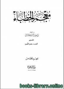 قراءة و تحميل كتاب معجم الخطباء الجزء الخامس PDF