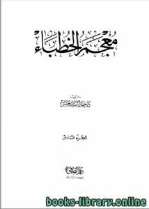 قراءة و تحميل كتاب معجم الخطباء الجزء السادس PDF