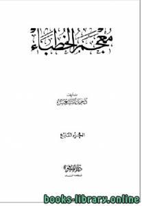 قراءة و تحميل كتاب معجم الخطباء الجزء السابع PDF
