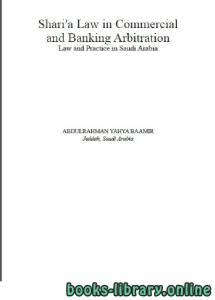 قراءة و تحميل كتاب Shari′a Law in Commercial and Banking Arbitration Law and Practice in Saudi Arabia part 2 text 10 PDF