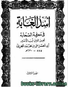قراءة و تحميل كتاب  أسد الغابة في معرفة الصحابة الجزء الثالث PDF