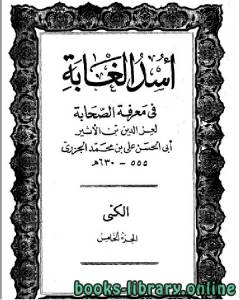 قراءة و تحميل كتاب  أسد الغابة في معرفة الصحابة الجزء الخامس PDF