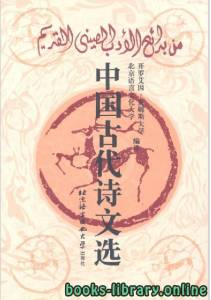 قراءة و تحميل كتاب من بدائع الادب الصينى القديم PDF