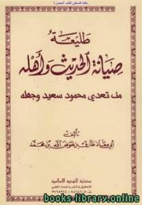 قراءة و تحميل كتاب طليعة صيانة الحديث وأهله من تعدي محمود سعيد وجهله PDF