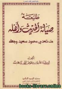 قراءة و تحميل كتاب طليعة فقه الإسناد وكشف حقيقة المعترض على الأئمة النقاد PDF