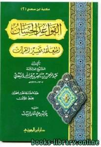 قراءة و تحميل كتاب القواعد الحسان لتفسير القرآن PDF