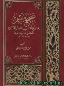 قراءة و تحميل كتاب صحيح مسلم (ت: عبد الباقي) PDF