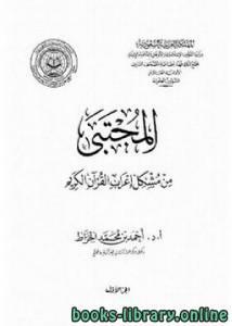 قراءة و تحميل كتاب  المجتبى من مشكل إعراب القرآن PDF