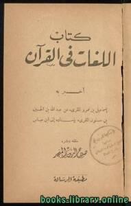 قراءة و تحميل كتاب اللغات في القرآن PDF
