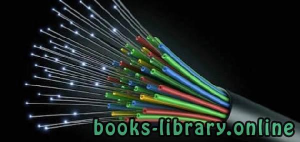 قراءة و تحميل كتاب  الالياف البصرية  PDF