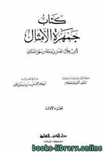 قراءة و تحميل كتاب جمهرة الأمثال PDF