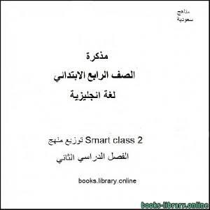 قراءة و تحميل كتاب  توزيع منهج Smart class 2 من مادة اللغة الانجليزية للصف الرابع الابتدائي الفصل الدراسي الثاني 2019-2020 PDF