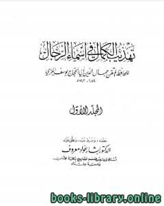 قراءة و تحميل كتاب  تهذيب الكمال في أسماء الرجال المجلد الأول: أحمد * 1 - 133 PDF