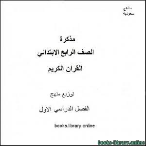 قراءة و تحميل كتاب  توزيع منهج القرآن الكريم للصف الرابع الإبتدائي للفصل الدراسى الأول 2020-2021 PDF