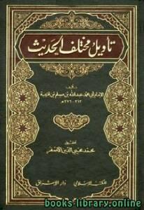 قراءة و تحميل كتاب تأويل مختلف الحديث (ط المكتب الإسلامي) PDF