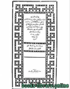 قراءة و تحميل كتاب  نسيم الرياض في شرح شفاء القاضي عياض – ط دار الكتاب العربي PDF