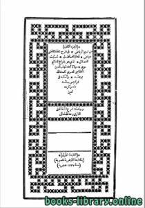 قراءة و تحميل كتاب  نسيم الرياض في شرح شفاء القاضي عياض – ط دار الكتاب العربي الجزء الثاني PDF