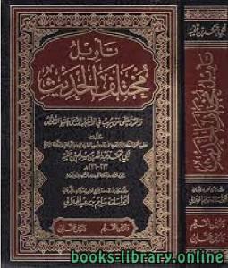 قراءة و تحميل كتاب تأويل مختلف الحديث (ط دار ابن عفان) PDF