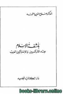 قراءة و تحميل كتاب بلشفة الإسلام عند الماركسيين والإشتراكيين العرب PDF