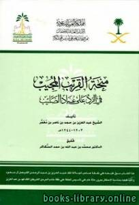 قراءة و تحميل كتاب منحة القريب المجيب في الرد على عباد الصليب (ط. فن الطباعة) PDF