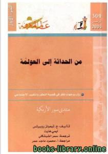 قراءة و تحميل كتاب من الحداثة الى العولمة PDF