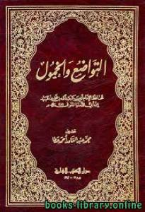 قراءة و تحميل كتاب التواضع والخمول (ابن أبي الدنيا) PDF