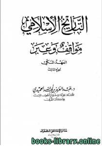 قراءة و تحميل كتاب  التاريخ الاسلامي مواقف و عبر السيرة النبوية الجزء الثالث PDF
