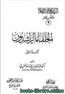 قراءة و تحميل كتاب  التاريخ الاسلامي مواقف و عبر الخلفاء الراشدون الجزء التاسع PDF